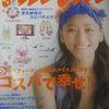 「anan」 6月10日号!の画像