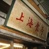 天満上海食亭の画像