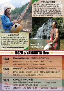HOZU & YAMAKITA Live