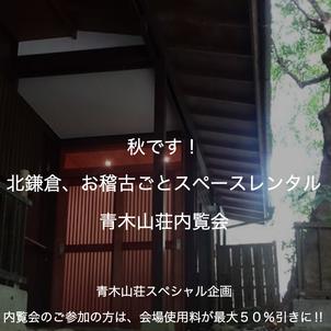 青木山荘内覧会、秋のお申し込みスタートですの画像
