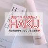 【数量限定トライアル】HAKUの美白美容液がすごい理由♡の画像