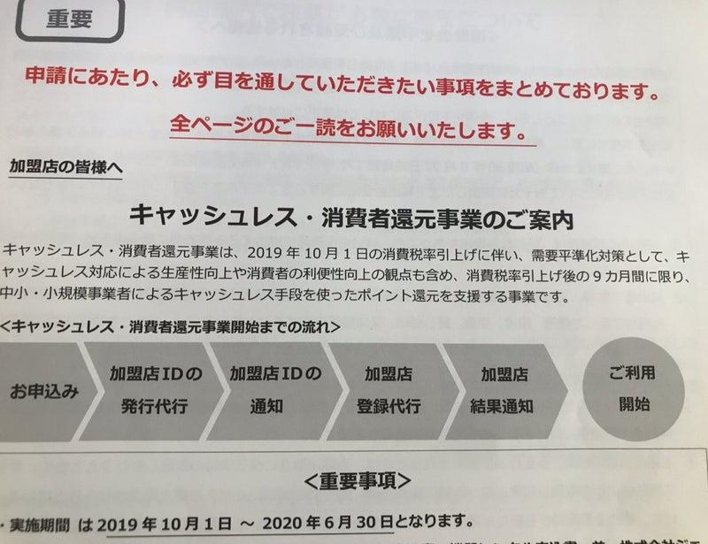 キャッシュ レス 消費 者 還元 事業 加盟 店 id