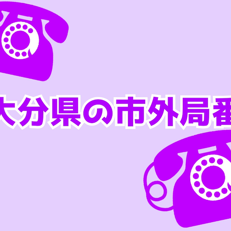 局番 0957 市 外 浙江省の市外局番と郵便番号