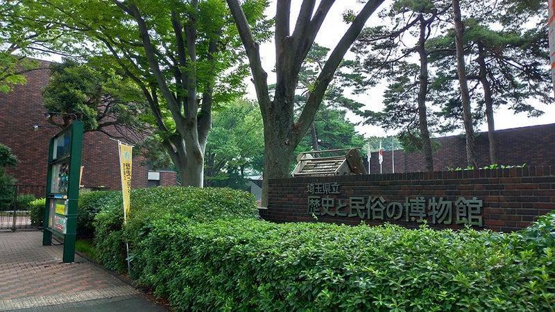 民俗 の 県立 博物館 と 埼玉 歴史
