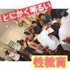 体験会開催!くぅ〜〜の画像