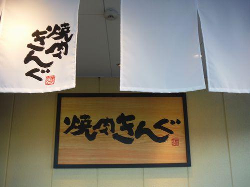 焼肉 きん ぐ 京都