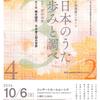 半月後…ってことはあと2週間!四日市で、日本歌曲歌います。の画像