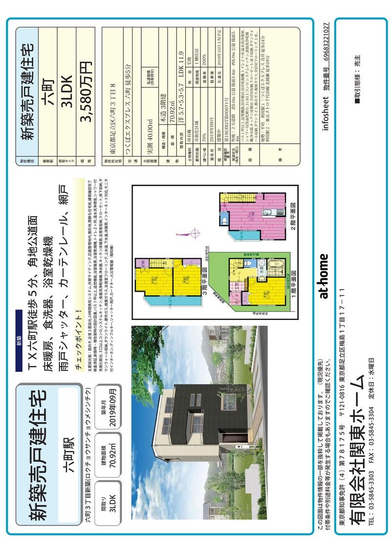 足立区六町3丁目新築一戸建て住宅です。