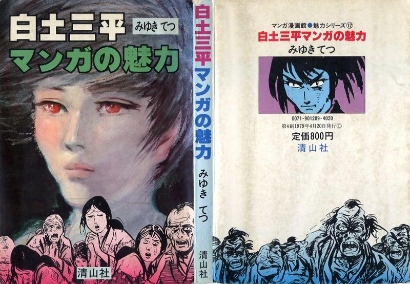 白土三平マンガの魅力3(清山社刊) | マンガ家の奇妙でワンだふるな日々