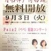 9/3(火)Paix²(ぺぺ)記念コンサート(月形樺戸博物館本庁舎 特設会場)の画像