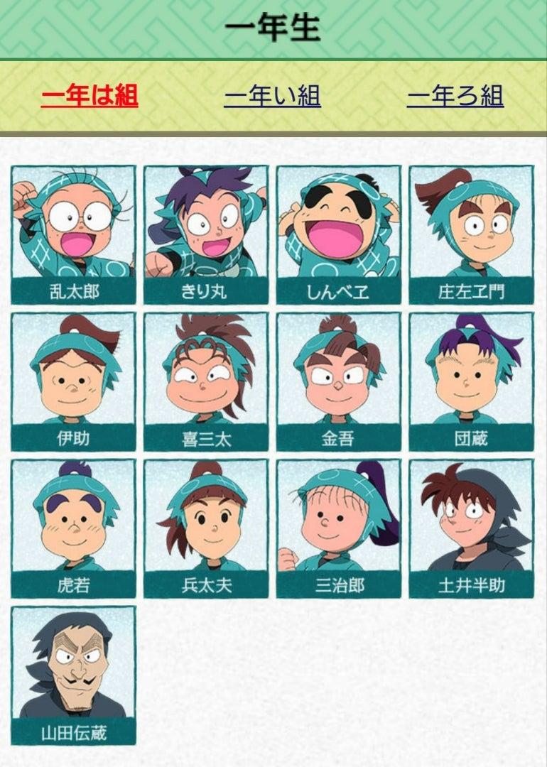 キャラ 太郎 忍 乱 たま 忍たま乱太郎のキャラクター一覧 アニメキャラクター事典:キャラペディア