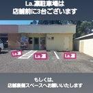 La.凛駐車場についての記事より