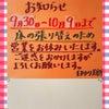 ☆工事日程の変更のお知らせ☆の画像