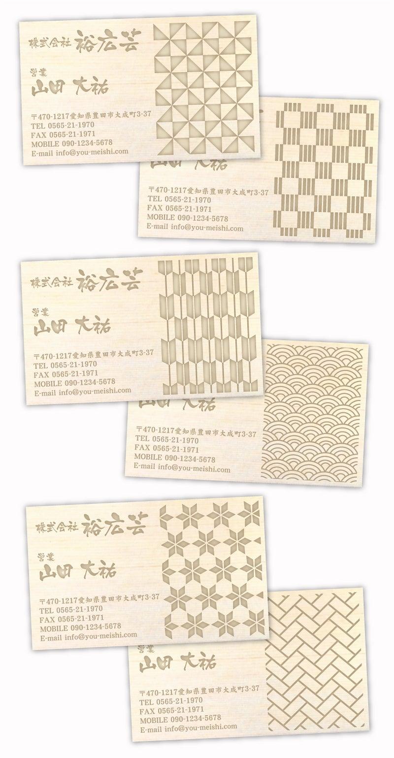 木の名刺 和柄 和柄名刺 和風名刺 名刺デザイン おしゃれな名刺 ウッドデザイン