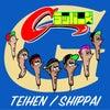 【お知らせ】沖縄芸人で結成されたユニット『G-ラッパーズ』が「TEIHEN」「SHIPPAI」をの画像