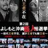 【お知らせ】第2回よしもと沖縄芸人総選挙 2/16(土)開催の画像