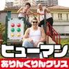 【お知らせ】ありんくりんクリス 「ヒューマン」 7月24日(水)配信!!の画像