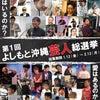 【お知らせ】第1回よしもと沖縄芸人総選挙 2/14(水)開催の画像