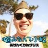 【お知らせ】ありんくりんクリス 「悩みなんて小粒」8月21日(水)配信!!の画像