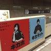 地下鉄ホームドア広告の画像