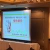 南国酒家コラボ企画・薬膳特別セミナー「慢性疲労」の画像