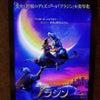 映画「アラジン」を観てきました(*^ー^)ノ♪の画像