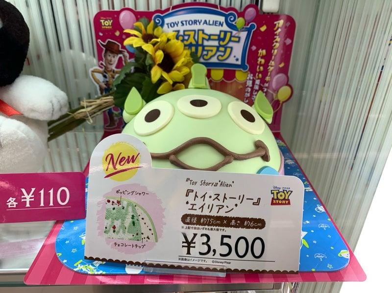 31 アイス ケーキ 予約