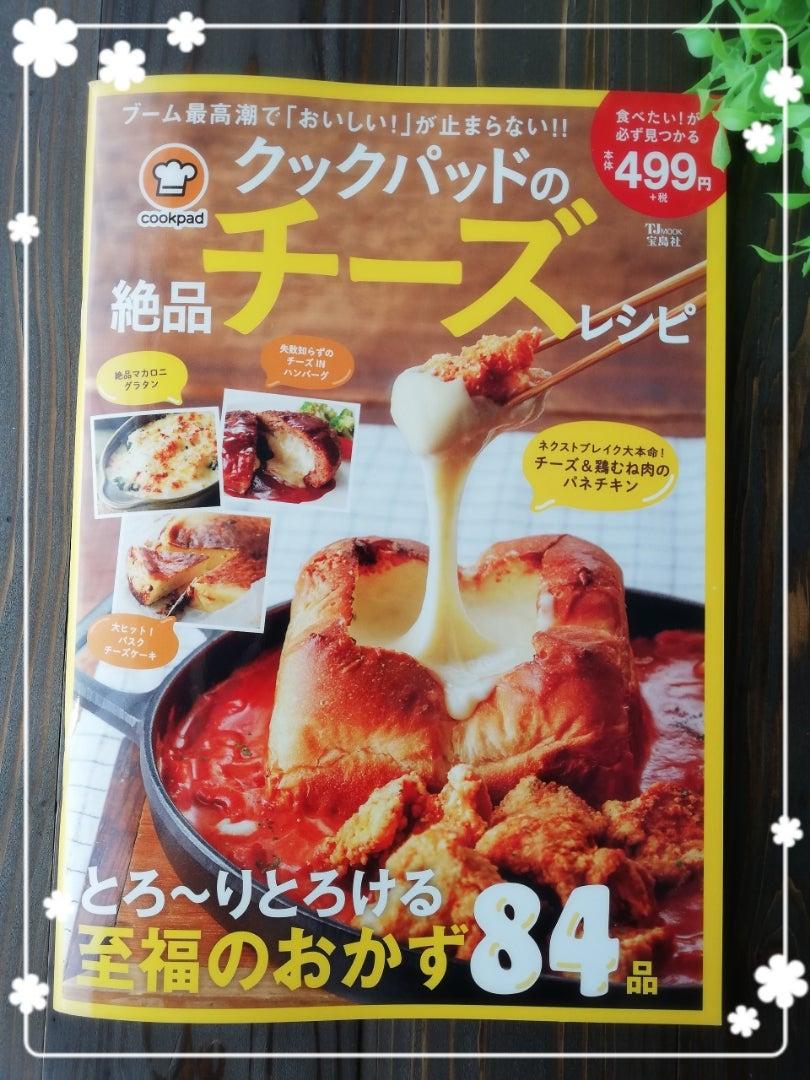 子供が大喜び!トロっとチーズの鶏胸肉ソテー