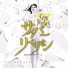 サイバーリベリオン宣伝動画!の画像