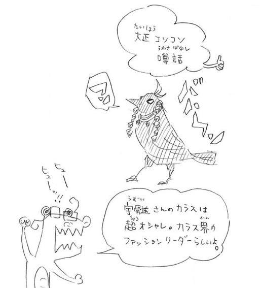 〇〇〇の話題・雑記やらメモ&動画鬼滅の刃 鎹鴉