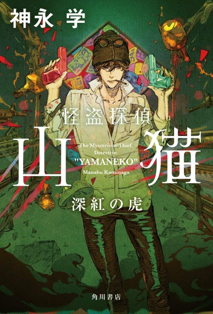 怪盗探偵山猫 カバー 作家 神永学公式ブログ 担当さん 〆切り待ってください