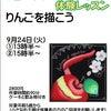 [再掲]りんごを描きます!小原薫先生のチョークアートボード体験レッスンお申込み承り中の画像