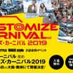 ★カスタマイズ・カーニバル2019by大阪・舞洲スポーツアイランド★