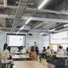 【写真レポ】キックオフ!女性起業家のためのスキル&マインドアップセミナーの画像