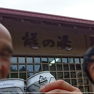 檜枝岐村でお泊まりの画像
