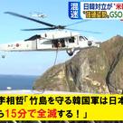 韓国軍事専門家「竹島を守る韓国軍は日本と戦ったら15分で全滅する!」の記事より