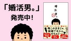 「婚活男。」書籍発売中!
