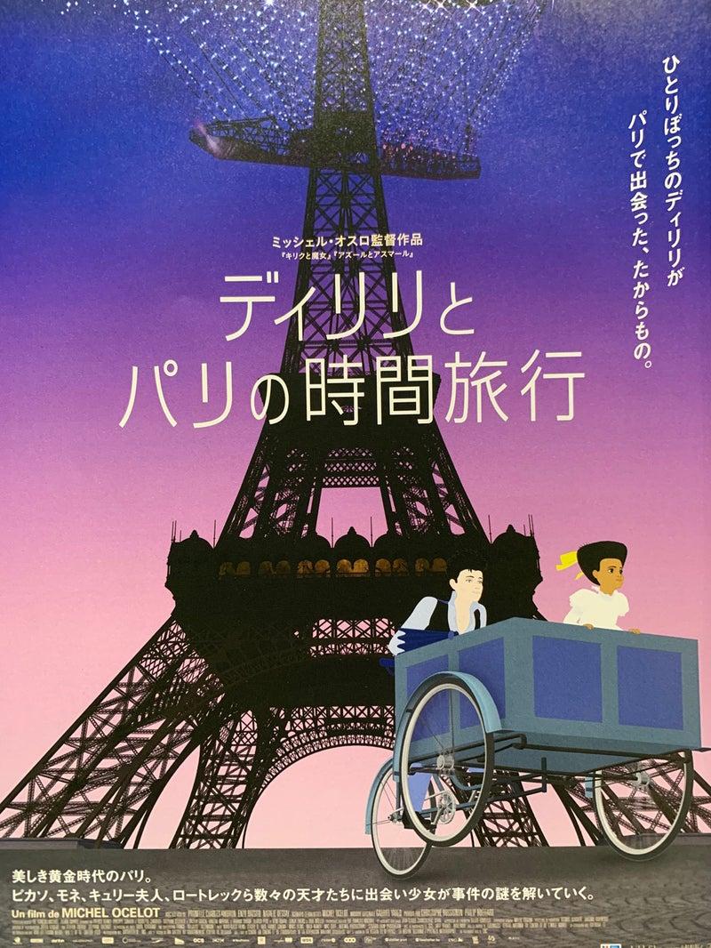 ディリリ と パリ の 時間 旅行