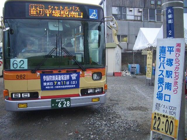 平塚市シャトルバス