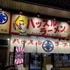 ハッスルラーメンホンマ錦糸町 の画像