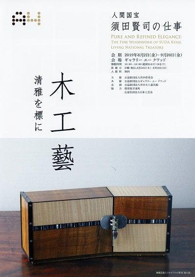 ギャラリーエークワッドで「木工藝 清雅を標に 人間国宝須田 ...