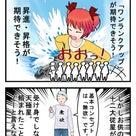 【四コマ漫画】算命学タイプ別あるある~2019年9月(9月8日~10月7日)の運勢の記事より