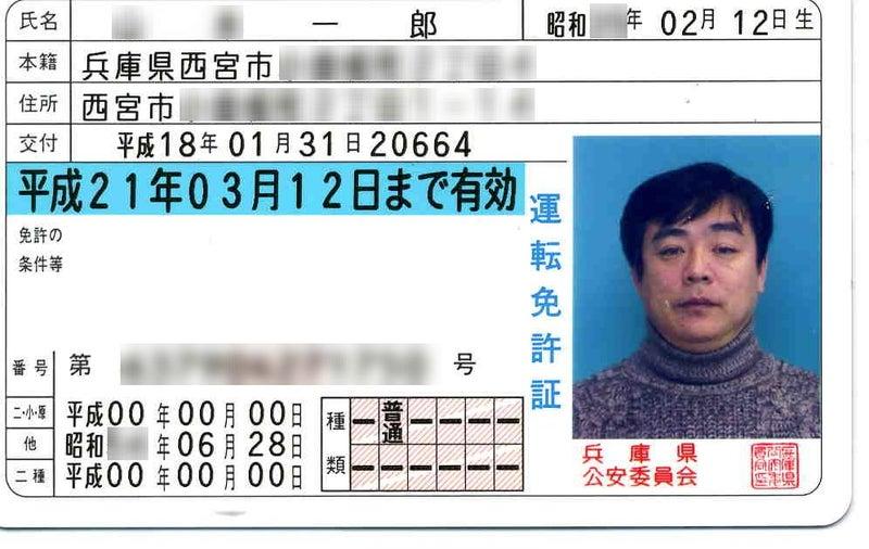 兵庫 運転 県 更新 免許