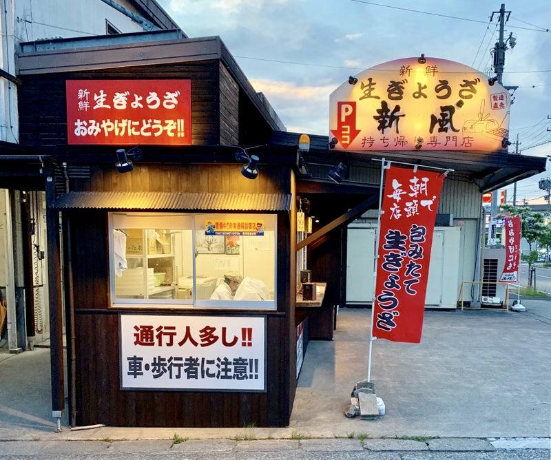名古屋市西区「生餃子 新風 西区店」の冷凍餃子で晩酌   はなさんの ...