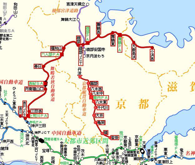 中国 縦貫 自動車 道