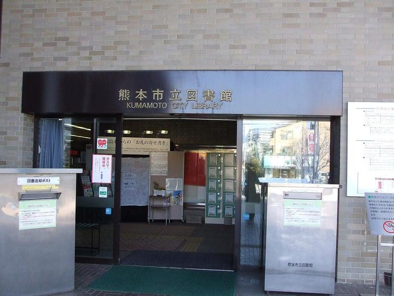 図書館 熊本 市立