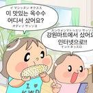 江原道で覚える韓国語 パート61の記事より