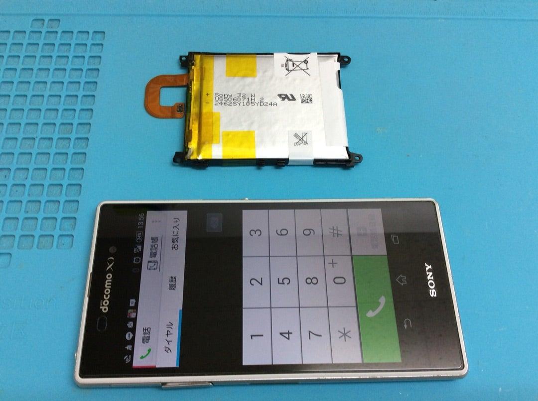 xperia Z1 バッテリー交換です❗️の記事より
