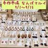 委託販売中です – 手作市場なんばマルイ店と神戸元町mignolieの画像