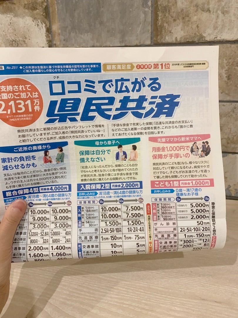県民 共済 福岡 ご加入者用マイページについて 福岡県民共済